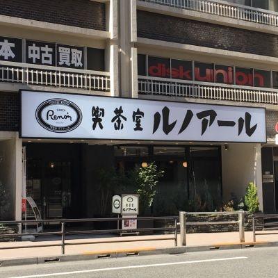 喫茶室ルノアール 高田馬場1丁目店