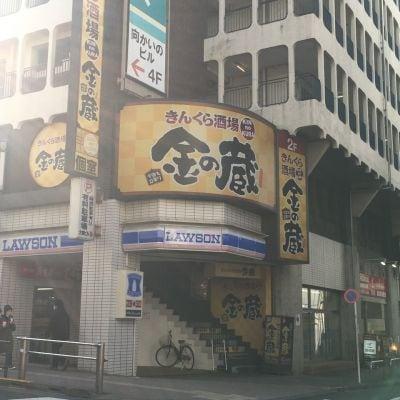 きんくら酒場 金の蔵 高田馬場駅前店