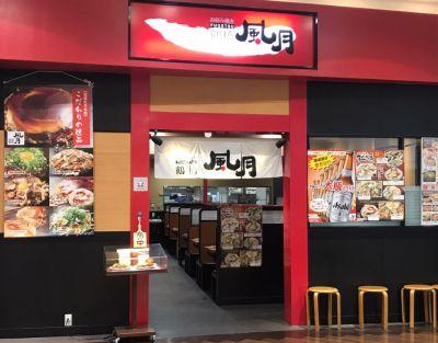 鶴橋 風月 イオンモール堺北花田店