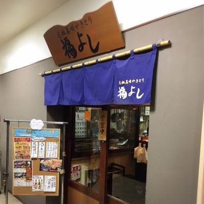 元祖美唄やきとり 福よし 札幌中央店
