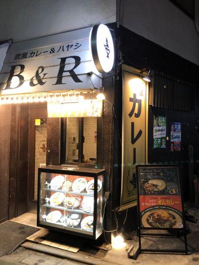 100時間カレーB&R 武蔵小山店の口コミ