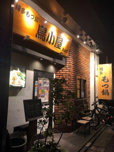 鳥小屋 東山店