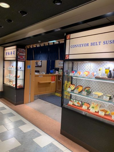 にぎりの徳兵衛 関西国際空港店