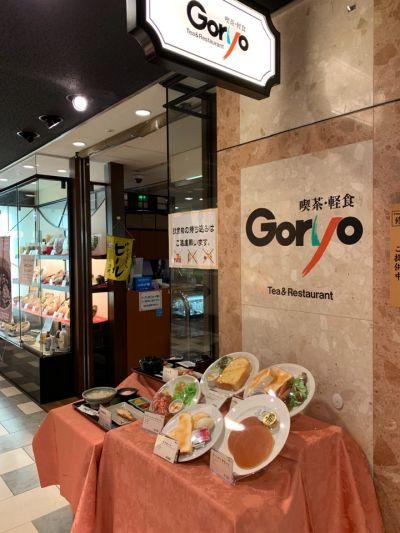喫茶・軽食Goryo