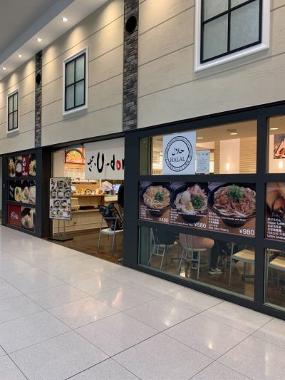ざ・U-don関西国際空港店