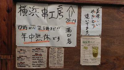 横浜串工房 溝口店