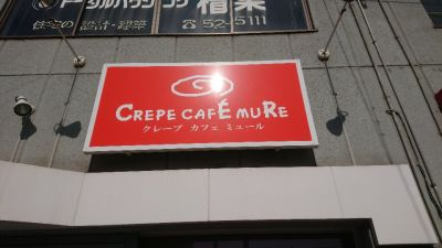 クレープカフェ ミュール