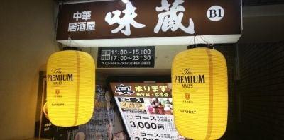 味蔵 浜松町店