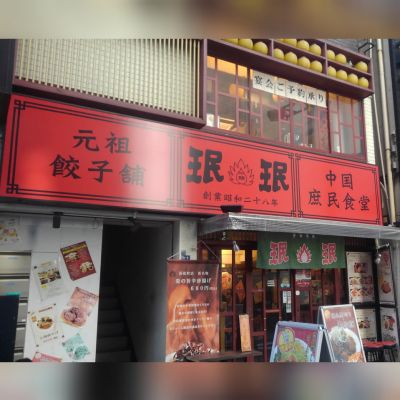 元祖餃子舗 珉珉 浜松町店