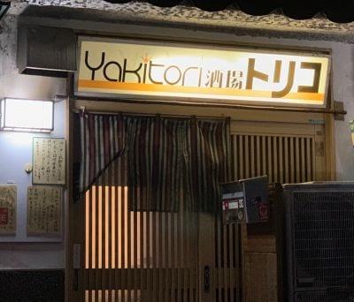 Yakitori酒場トリコ