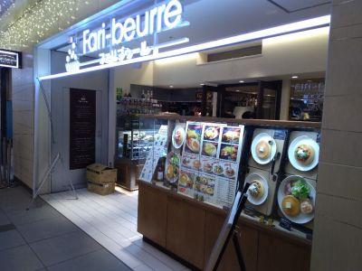 カフェ&バール ファリ・ブゥール 東京駅一番街店