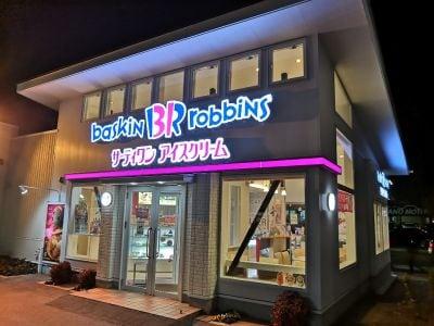サーティワンアイスクリーム 女池店