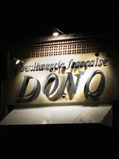 ドンク(DONQ)北白川店の口コミ