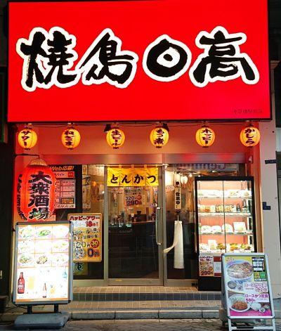 大衆酒場 焼鳥日高 浅草橋駅前店