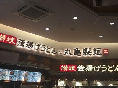 丸亀製麺 イオンモール京都五条店の口コミ