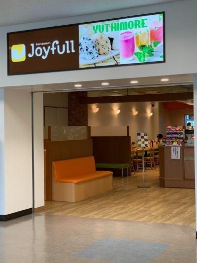 ジョイフル奄美空港店
