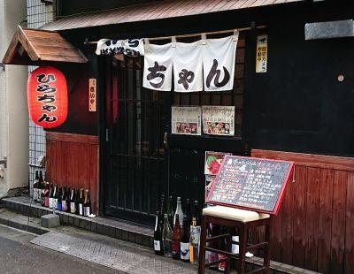 炭火焼鳥 ひらちゃん 浅草橋店