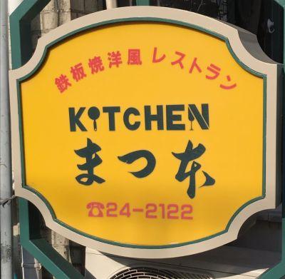 キッチンまつ本
