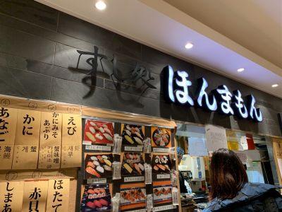 すし処ほんまもん関西国際空港店