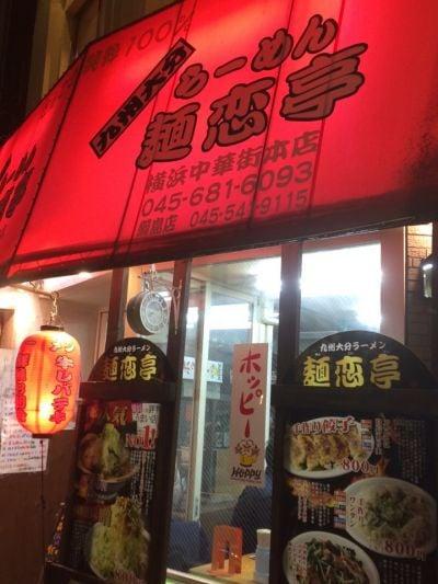 麺恋亭中華街本店