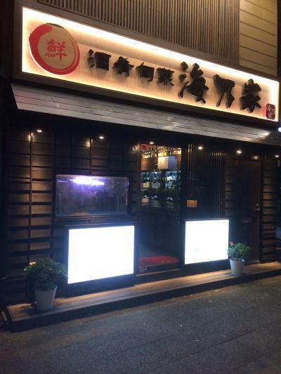 日本酒原価酒蔵関内店