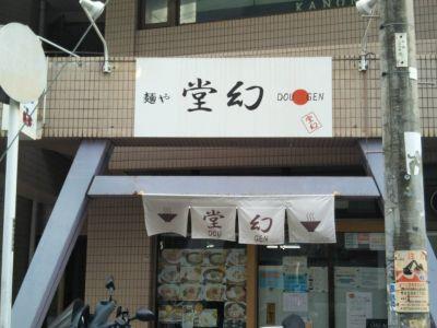 麺屋 堂幻