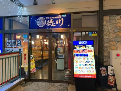 徳川 松山衣山店