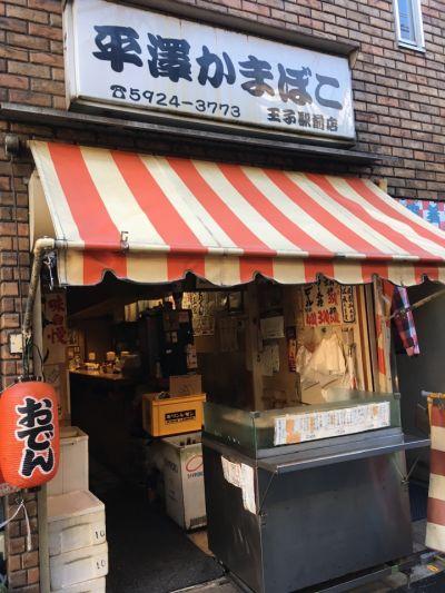 平澤かまぼこ 王子駅前店