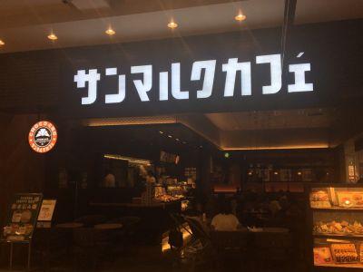 サンマルクカフェ イオンモール京都五条店の口コミ