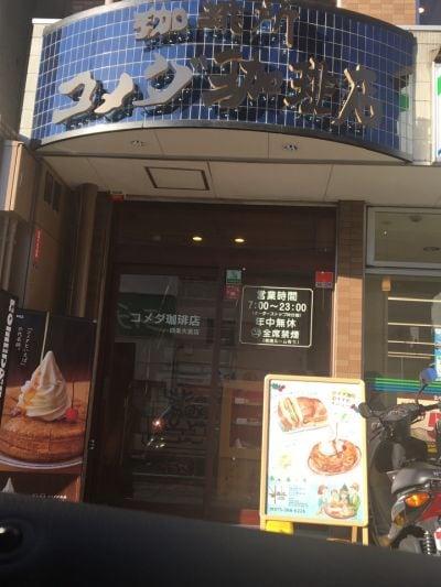 コメダ珈琲店 四条大宮店の口コミ