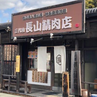 三代目 長山精肉店