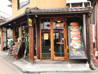 DRAGON BURGER 京都