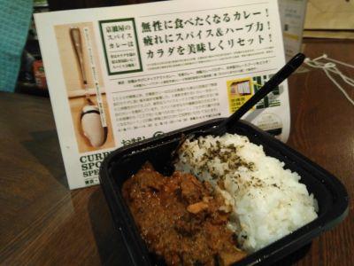 京橋屋カレー