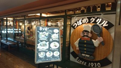 つばめグリル 銀座コア店
