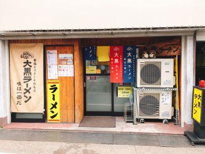 大黒ラーメン 東福寺駅前店