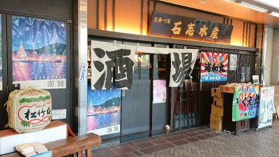石志水産 浜松町店