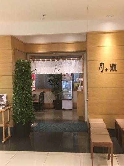 月ヶ瀬 京都高島屋店