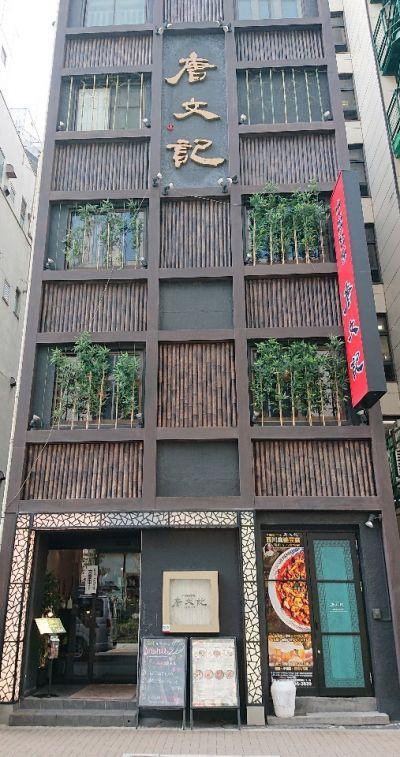 中国料理 唐文記 浜松町・大門店
