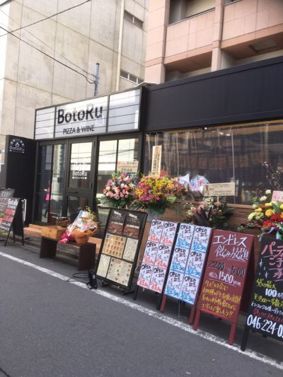 Pizza & Wine BotoRu 本厚木駅前店