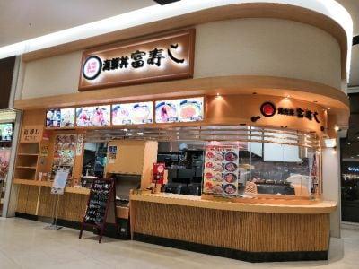 海鮮丼 富寿し 新潟南店