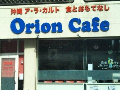 オリオンカフェ