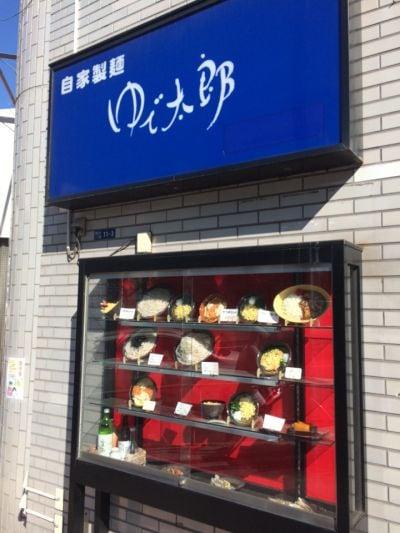 ゆで太郎 麻布台店
