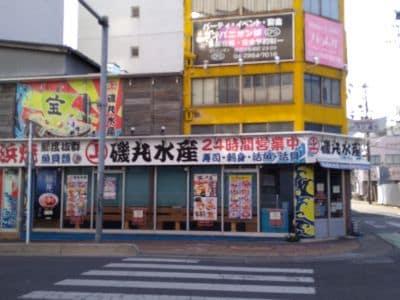 磯丸水産 新所沢東口駅前店の口コミ