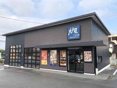 大戸屋 ごはん処 登川店