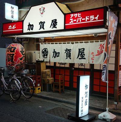 加賀屋 浅草橋店