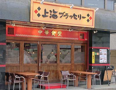 中華食堂 上海ブラッセリー