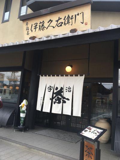 伊藤久右衛門 宇治本店・茶房の口コミ