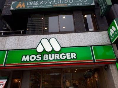 モスバーガー 四谷四丁目店