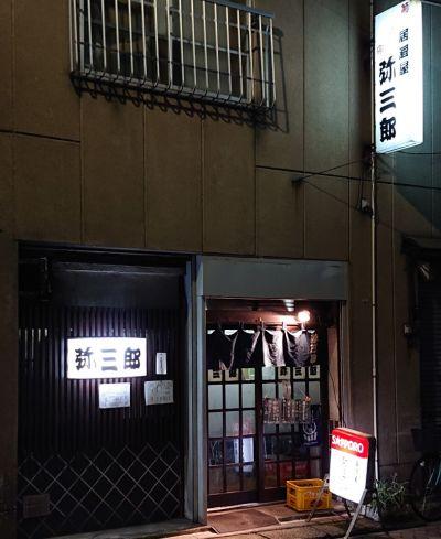 居酒屋 弥三郎
