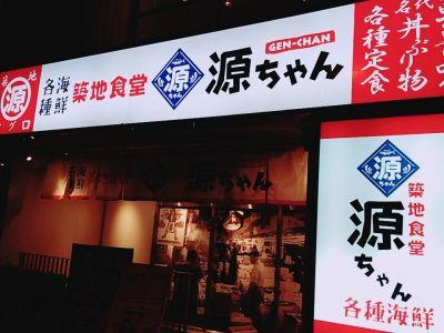 築地食堂 源ちゃん 神保町店